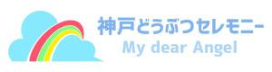 神戸市西区のペット火葬の事なら花元石材へご相談