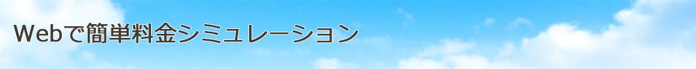 神戸市のペット火葬、動物霊園の費用、料金
