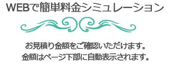 神戸市のペット火葬、動物霊園のお見積り