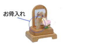 ペット火葬後の超ミニ仏壇