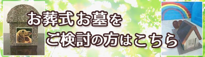 神戸市のペット火葬、動物霊園ご検討