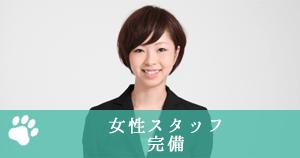 神戸市の動物霊園は女性スタッフ完備