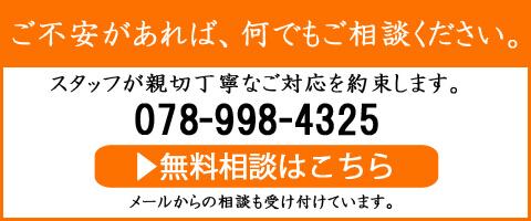 神戸市ペット火葬、動物霊園無料相談