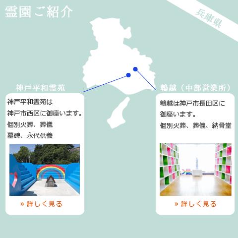 神戸市の動物霊園、動物火葬ご紹介