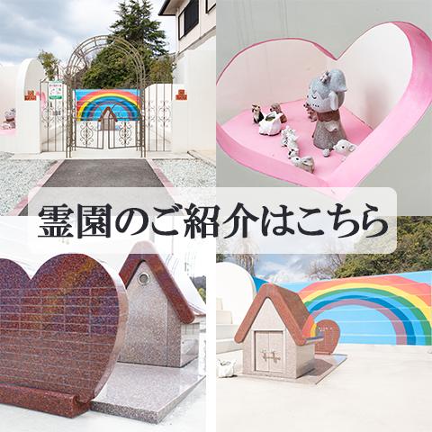 神戸市の動物霊園