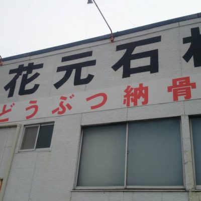 神戸市長田区ペット納骨堂